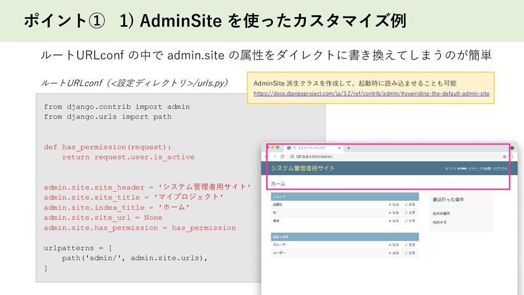 ポイント① 1) AdminSite を使ったカスタマイズ例 ルートURLconf の中で a...