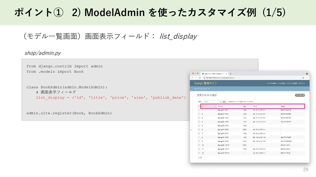 ポイント① 2) ModelAdmin を使ったカスタマイズ例 (1/5) 29 shop/a...