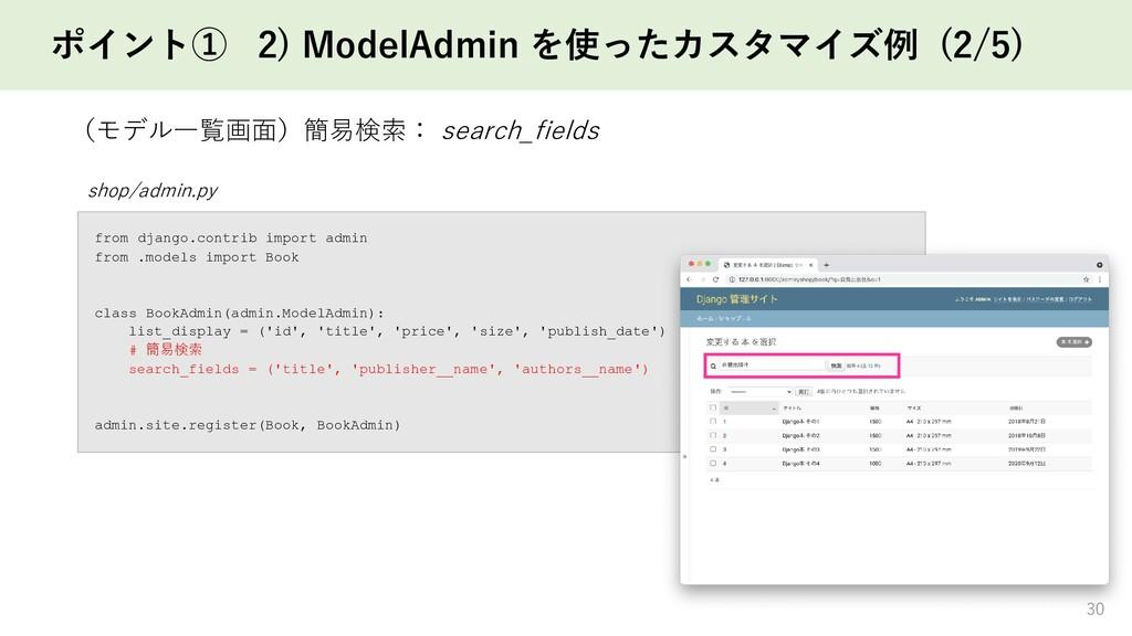 ポイント① 2) ModelAdmin を使ったカスタマイズ例 (2/5) 30 (モデル一覧...