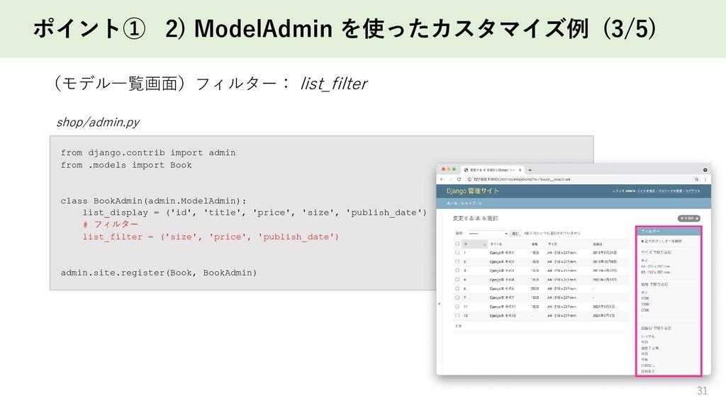 ポイント① 2) ModelAdmin を使ったカスタマイズ例 (3/5) 31 (モデル一覧...
