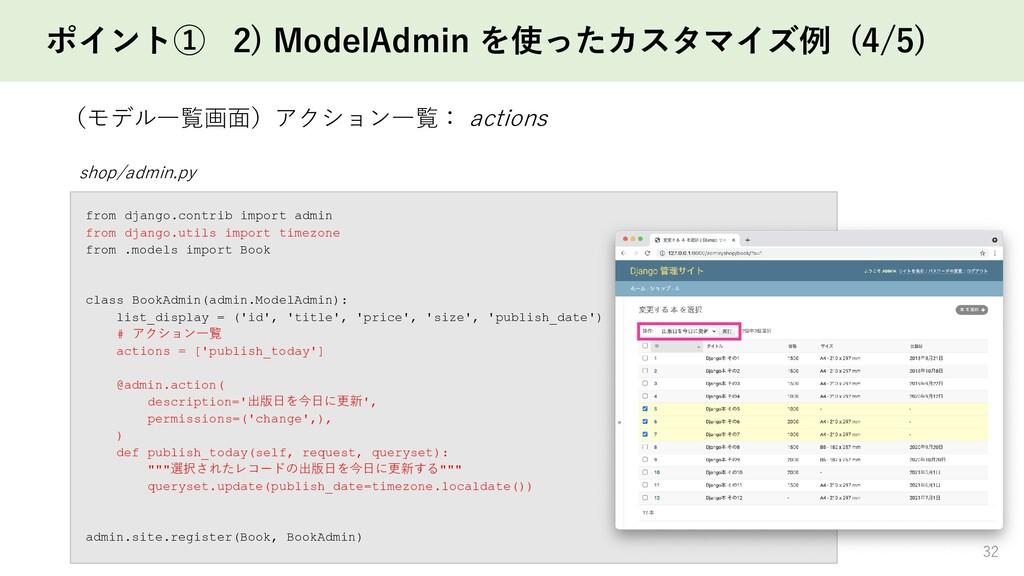 ポイント① 2) ModelAdmin を使ったカスタマイズ例 (4/5) 32 (モデル一覧...