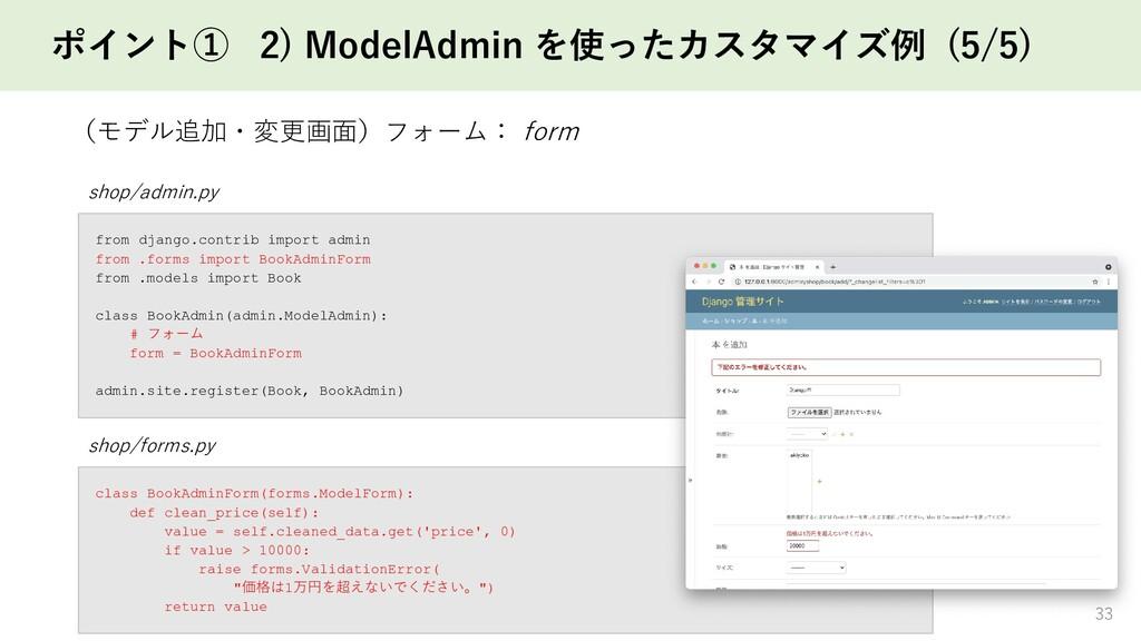 ポイント① 2) ModelAdmin を使ったカスタマイズ例 (5/5) 33 (モデル追加...