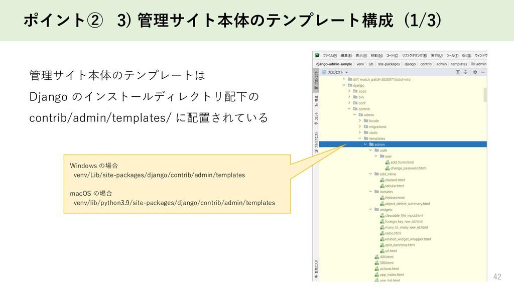 ポイント② 3) 管理サイト本体のテンプレート構成 (1/3) 42 管理サイト本体のテンプレ...