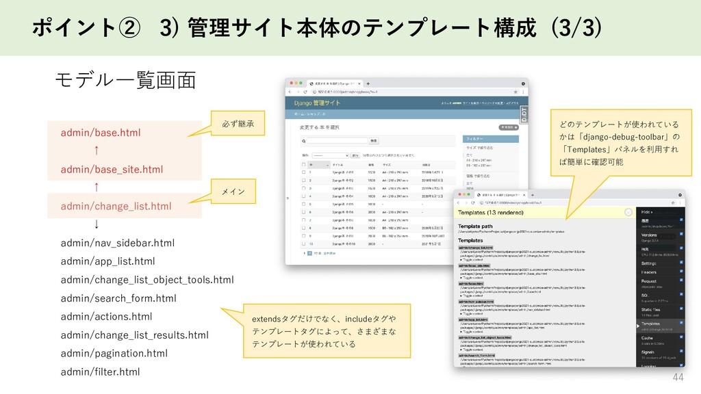 ポイント② 3) 管理サイト本体のテンプレート構成 (3/3) モデル一覧画面 44 admi...