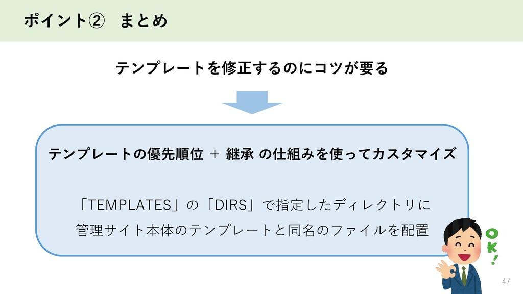 ポイント② まとめ 47 テンプレートの優先順位 + 継承 の仕組みを使ってカスタマイズ 「T...