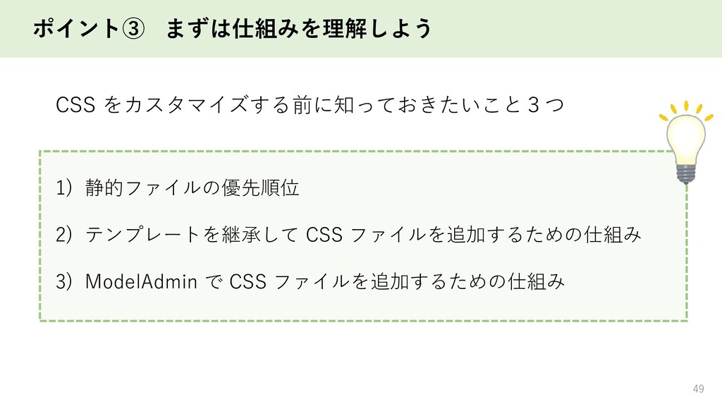 ポイント③ まずは仕組みを理解しよう 49 CSS をカスタマイズする前に知っておきたいこと3...