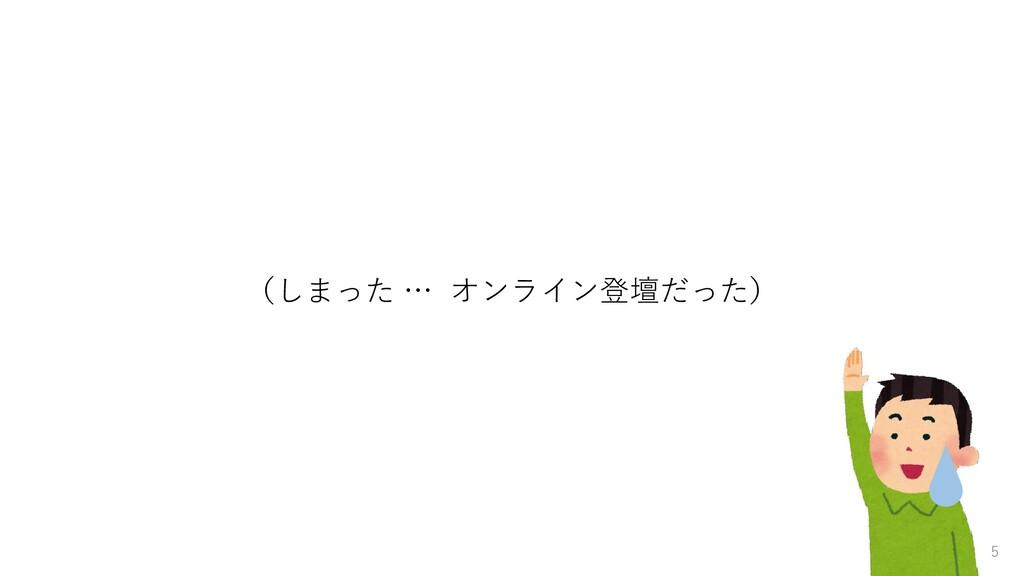 (しまった … オンライン登壇だった) 5