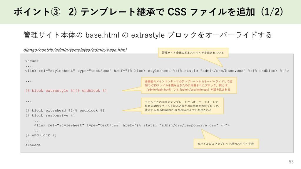 ポイント③ 2) テンプレート継承で CSS ファイルを追加 (1/2) 53 django/...