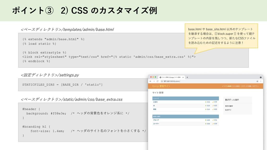 ポイント③ 2) CSS のカスタマイズ例 55 <ベースディレクトリ>/static/adm...