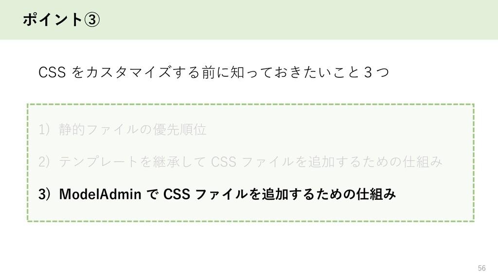 ポイント③ 56 CSS をカスタマイズする前に知っておきたいこと3つ 1) 静的ファイルの優...