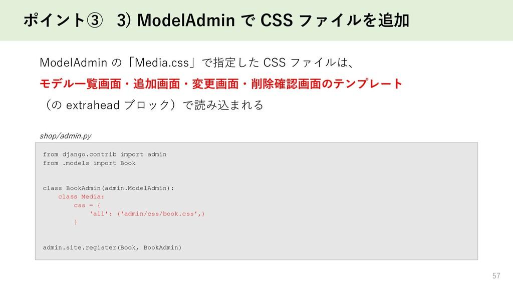 ポイント③ 3) ModelAdmin で CSS ファイルを追加 57 shop/admin...