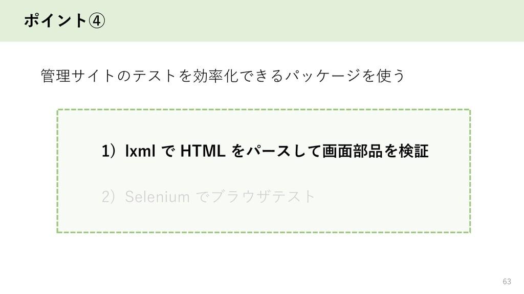 ポイント④ 63 管理サイトのテストを効率化できるパッケージを使う 1) lxml で HTM...