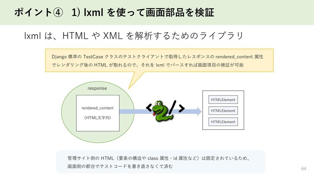 ポイント④ 1) lxml を使って画面部品を検証 lxml は、HTML や XML を解析...
