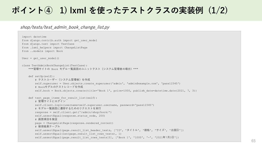 ポイント④ 1) lxml を使ったテストクラスの実装例 (1/2) 65 shop/test...
