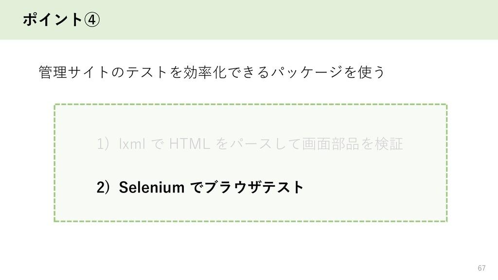 ポイント④ 67 管理サイトのテストを効率化できるパッケージを使う 1) lxml で HTM...