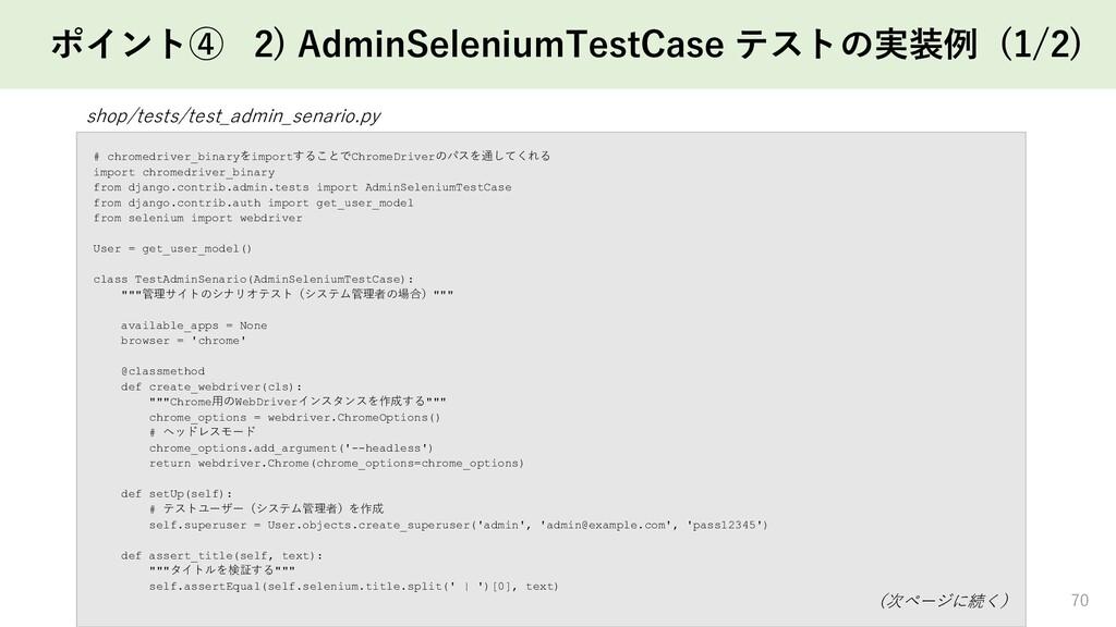 ポイント④ 2) AdminSeleniumTestCase テストの実装例 (1/2) 70...
