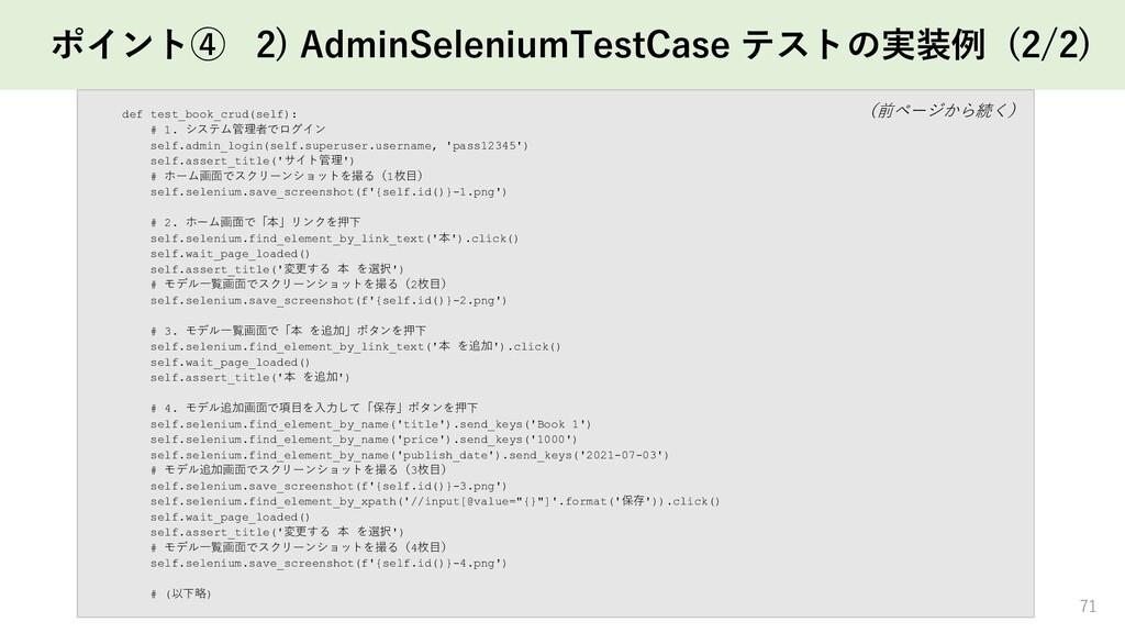 ポイント④ 2) AdminSeleniumTestCase テストの実装例 (2/2) 71...