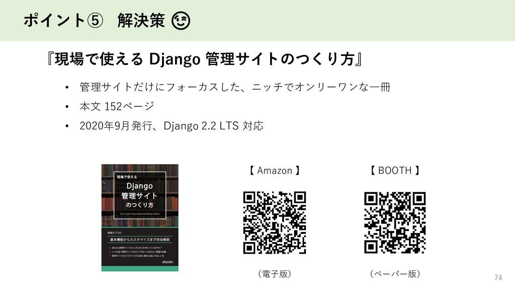 ポイント⑤ 解決策 😉 『現場で使える Django 管理サイトのつくり方』 74 74 【 ...