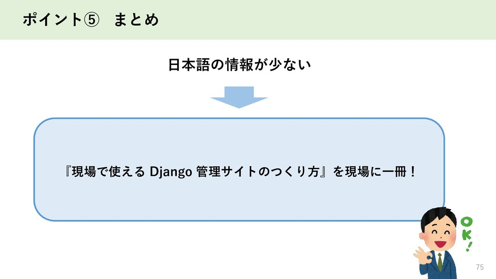 ポイント⑤ まとめ 75 『現場で使える Django 管理サイトのつくり方』を現場に一冊! ...