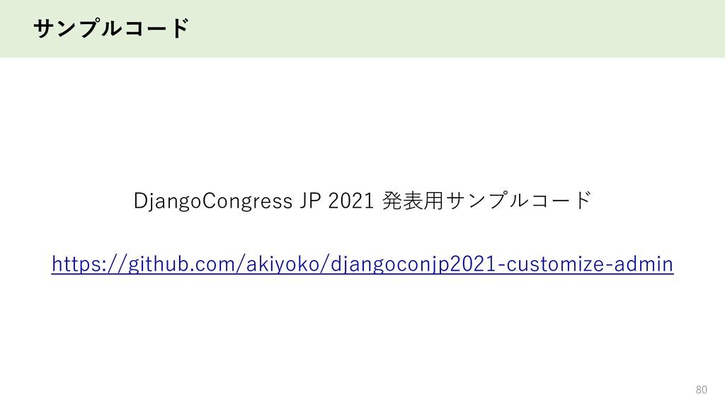 サンプルコード 80 https://github.com/akiyoko/djangocon...