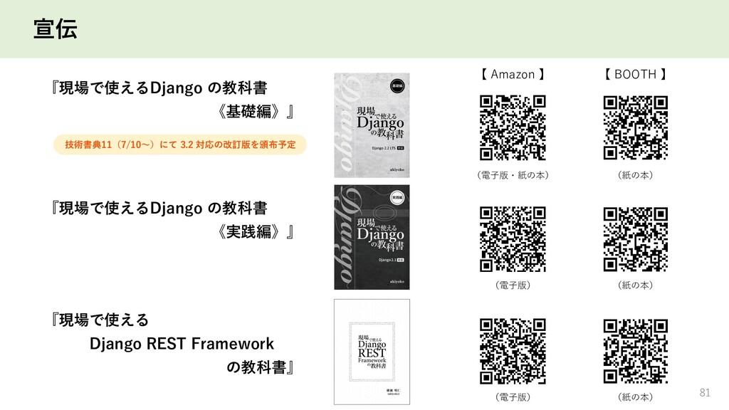 宣伝 (電子版・紙の本) 『現場で使えるDjango の教科書 《基礎編》』 『現場で使えるD...