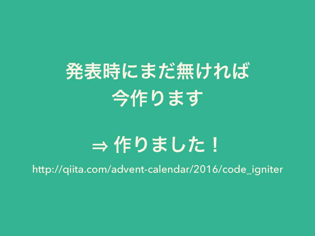 ൃදʹ·ͩແ͚Ε ࠓ࡞Γ·͢ 㱺 ࡞Γ·ͨ͠ʂ http://qiita.com/ad...
