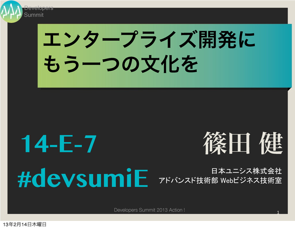 Summit Developers Developers Summit 2013 Action...
