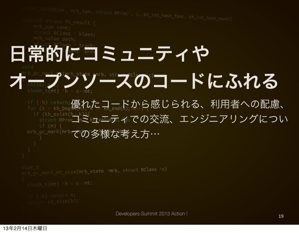 ৗతʹίϛϡχςΟ Φʔϓϯιʔεͷίʔυʹ;ΕΔ 19 Developers Summi...