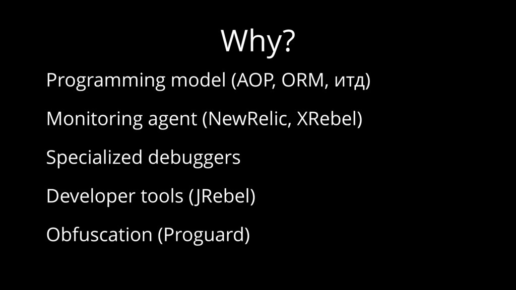 Why? Programming model (AOP, ORM, итд) Monitori...