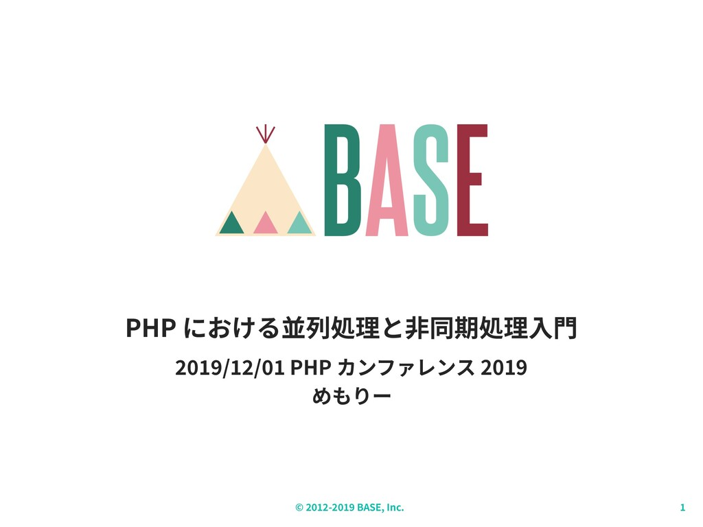 / / PHP 2019 PHP © - BASE, Inc.