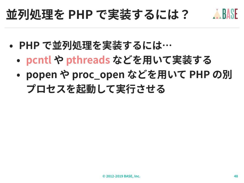 © - BASE, Inc. PHP PHP pcntl pthreads popen pro...