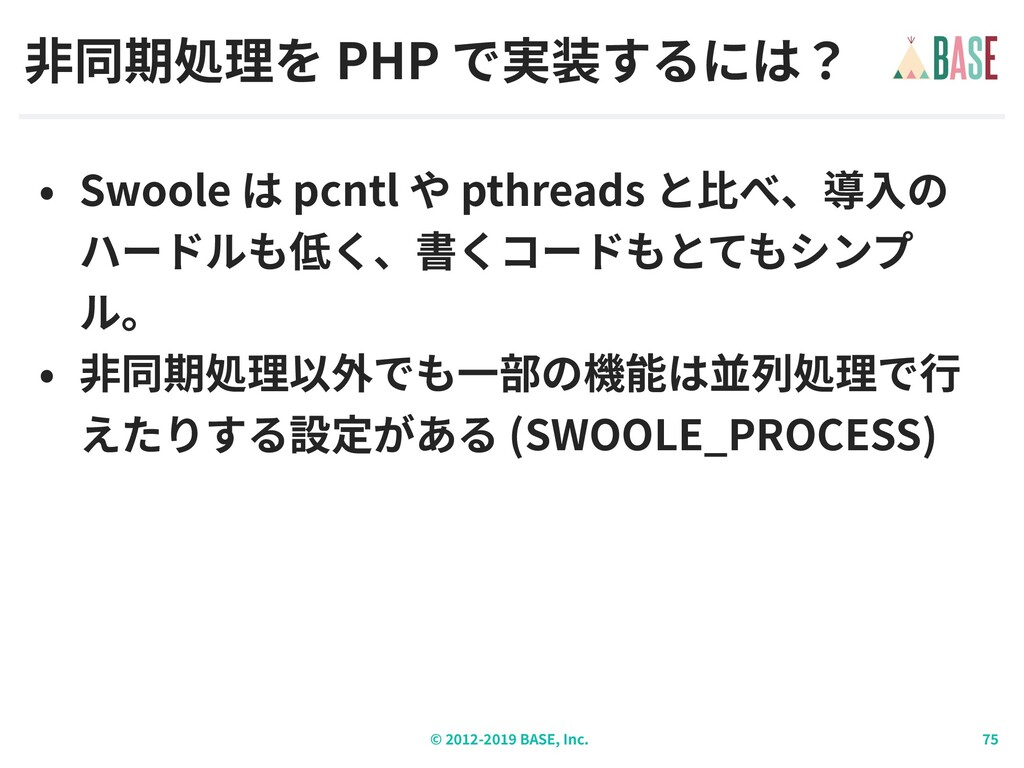 © - BASE, Inc. PHP Swoole pcntl pthreads (SWOOL...
