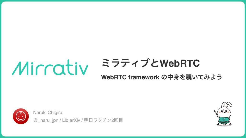 ϛϥςΟϒͱWebRTC WebRTC framework ͷதΛ͍ͯΈΑ͏ Naruki...
