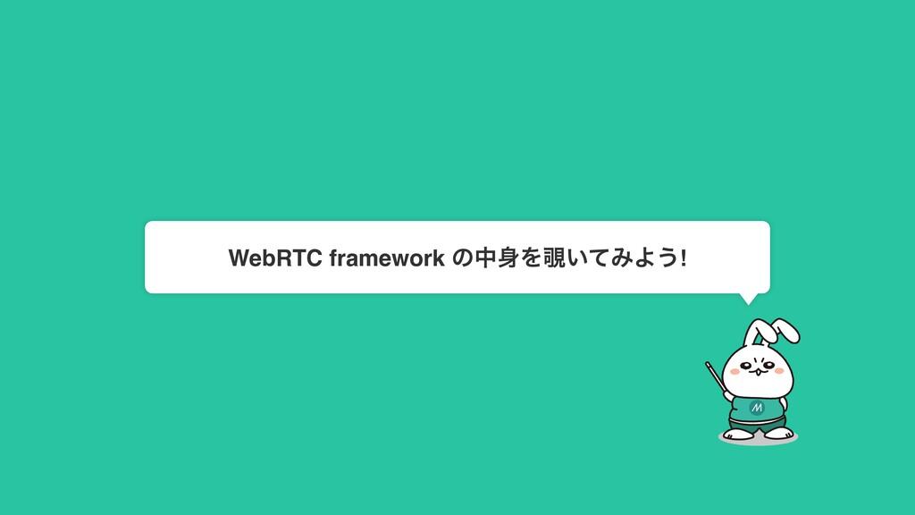WebRTC framework ͷதΛ͍ͯΈΑ͏!
