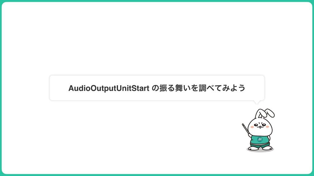 AudioOutputUnitStart ͷৼΔ͍ΛௐͯΈΑ͏