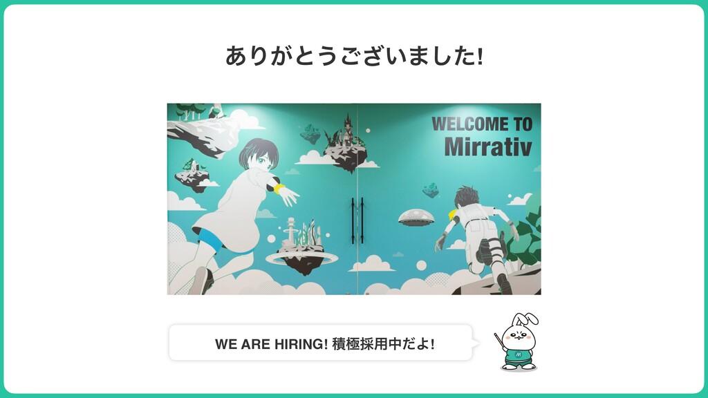 ͋Γ͕ͱ͏͍͟͝·ͨ͠! WE ARE HIRING! ੵۃ࠾༻தͩΑ!