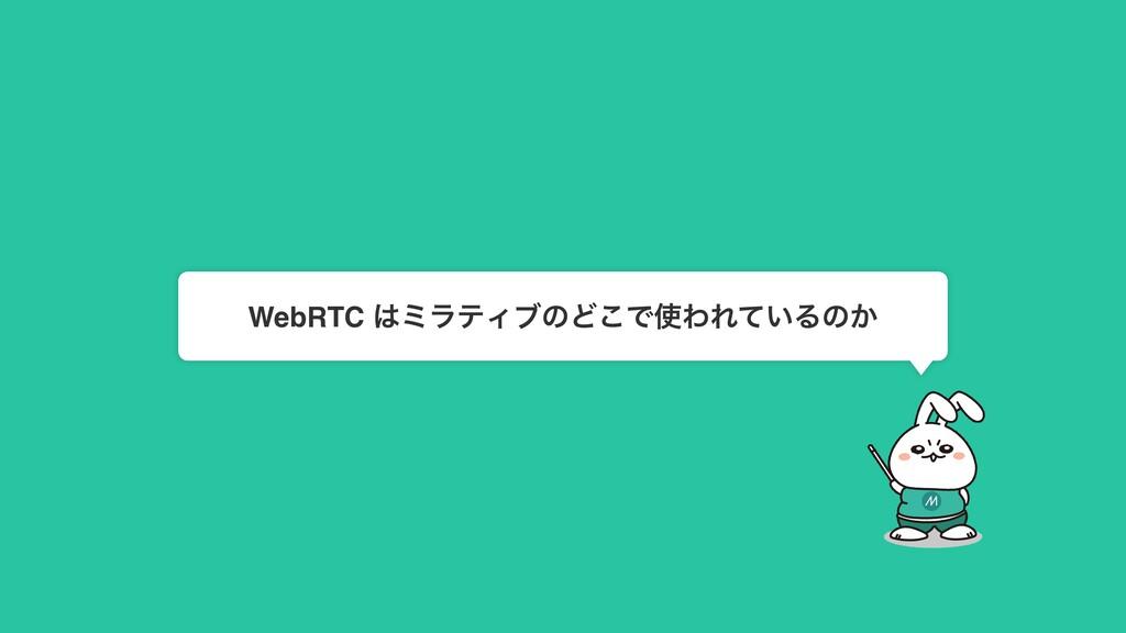WebRTC ϛϥςΟϒͷͲ͜ͰΘΕ͍ͯΔͷ͔