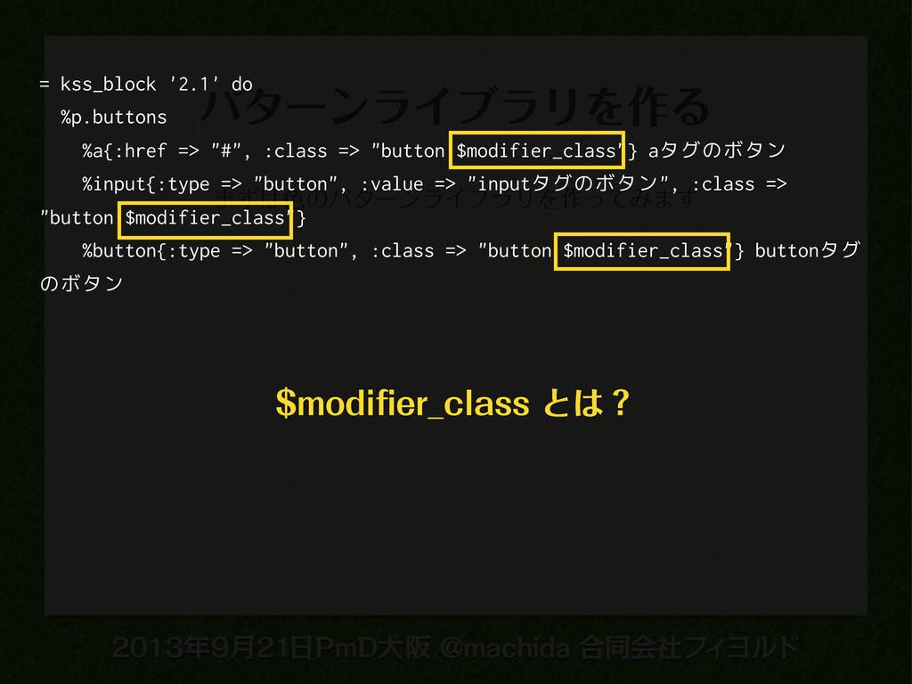 ύλʔϯϥΠϒϥϦΛ࡞Δ ·ͣ৭ͷύλʔϯϥΠϒϥϦΛ࡞ͬͯΈ·͢ = kss_block ...