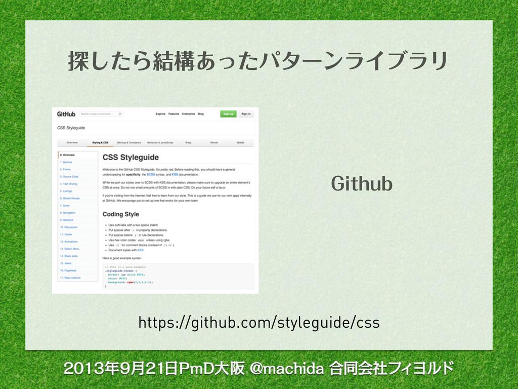 https://github.com/styleguide/css (JUIVC ୳ͨ͠Β݁ߏ...