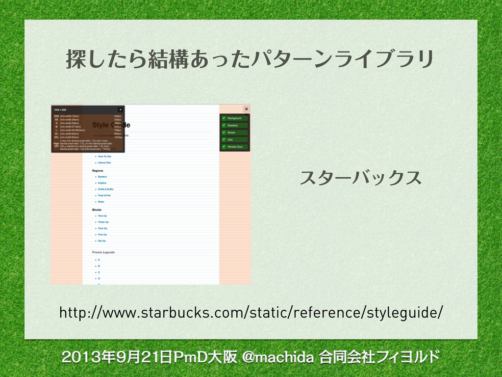 http://www.starbucks.com/static/reference/style...