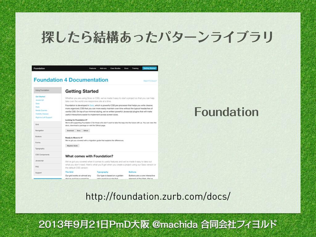 http://foundation.zurb.com/docs/ 'PVOEBUJPO ୳ͨ͠...