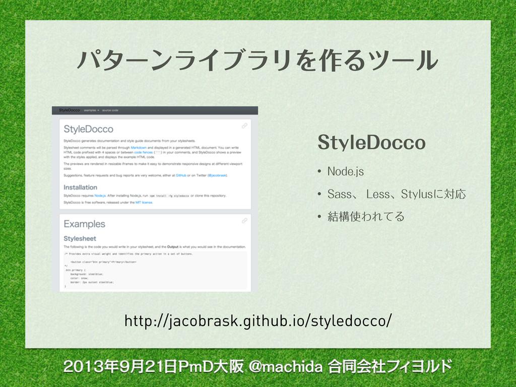 http://jacobrask.github.io/styledocco/ ύλʔϯϥΠϒϥ...