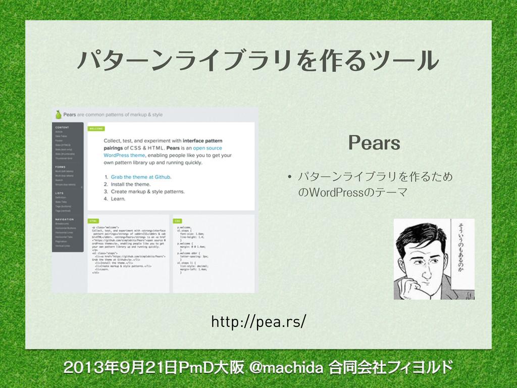 http://pea.rs/ ύλʔϯϥΠϒϥϦΛ࡞Δπʔϧ 1FBST w ύλʔϯϥΠϒϥ...