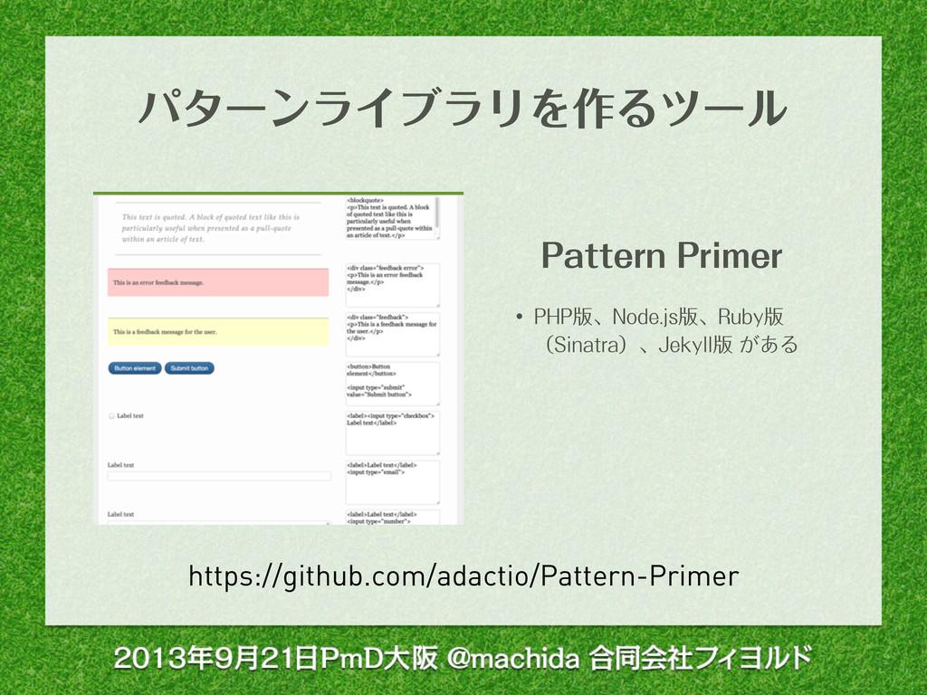 https://github.com/adactio/Pattern-Primer ύλʔϯϥ...