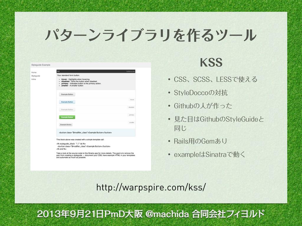 http://warpspire.com/kss/ ύλʔϯϥΠϒϥϦΛ࡞Δπʔϧ ,44 w...