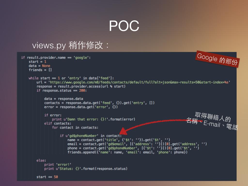 POC views.py 稍作修改: Google 的部份 取得聯絡⼈人的 名稱、E-mail...