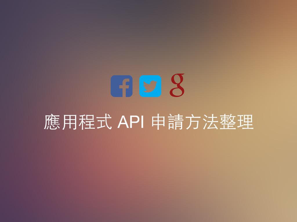 """應⽤用程式 API 申請⽅方法整理 ! """" """