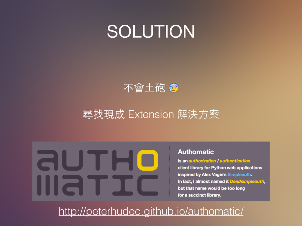 SOLUTION 不會⼟土砲  ! 尋找現成 Extension 解決⽅方案 http://p...