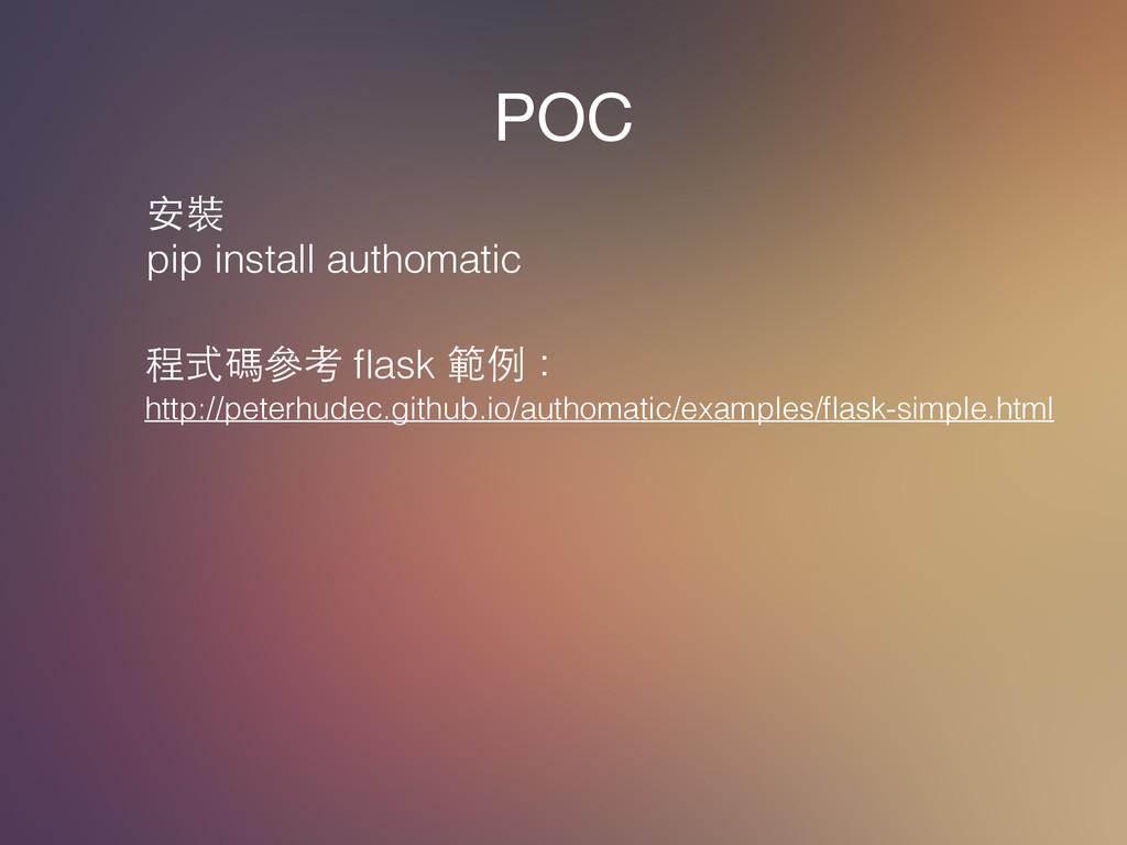 POC 安裝 pip install authomatic 程式碼參考 flask 範例: ht...