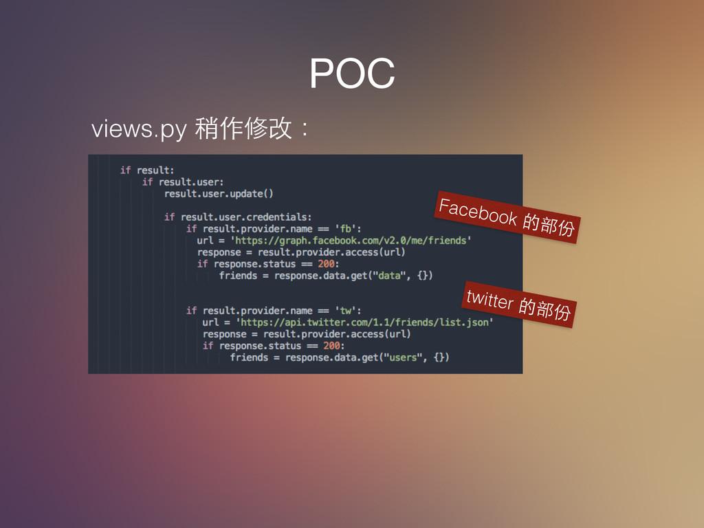 POC views.py 稍作修改: Facebook 的部份 twitter 的部份